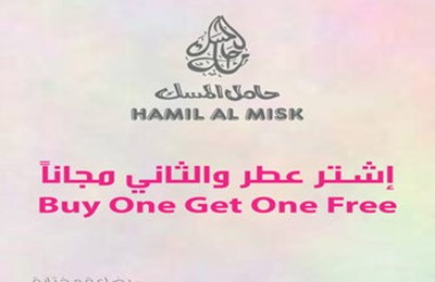Hamil Al Misk - Limited Time offer